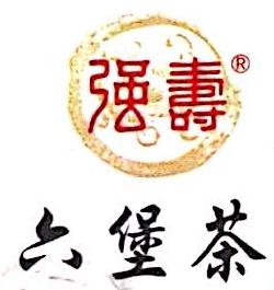 广西六堡村茶业有限责任公司 最新采购和商业信息