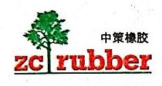 中策橡胶集团有限公司