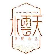 佛山市水云天休闲酒店有限公司 最新采购和商业信息