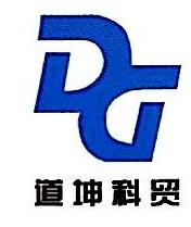 安徽道坤机电科贸有限公司 最新采购和商业信息