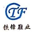 杭州铁锋工艺鞋厂 最新采购和商业信息