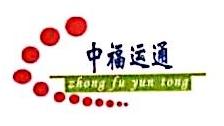 中福运通(天津)投资有限公司 最新采购和商业信息