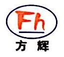 柳州市方辉汽车运输有限公司