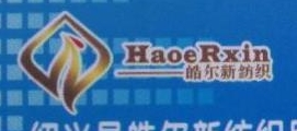 绍兴县皓尔新纺织品有限公司 最新采购和商业信息