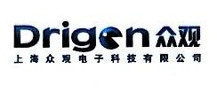 上海众观电子科技有限公司