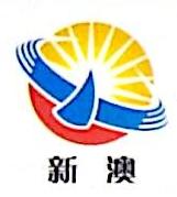 湛江市新澳标签印刷有限公司 最新采购和商业信息