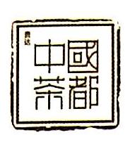 四川贵达实业有限公司 最新采购和商业信息
