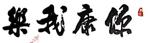 广州市你康我乐健康管理有限公司 最新采购和商业信息