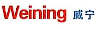 深圳市威宁泵业有限公司 最新采购和商业信息