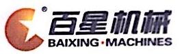 台州市黄岩百星塑料机械厂 最新采购和商业信息