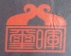广西南宁玺晖商贸有限公司 最新采购和商业信息