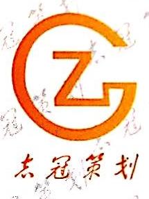 广西志冠企业策划有限公司 最新采购和商业信息