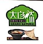 中山市大自然饮食管理有限公司 最新采购和商业信息