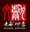 四川文献印务有限公司 最新采购和商业信息