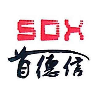 北京首德信科技有限公司 最新采购和商业信息