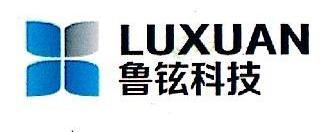 北京鲁铉科技有限公司 最新采购和商业信息