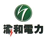重庆渝和电力设备有限公司
