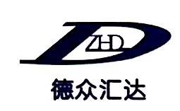 北京德众汇达电子有限公司