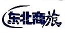沈阳中意国际旅行社有限公司 最新采购和商业信息