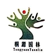 吉林省桐源园林工程有限公司