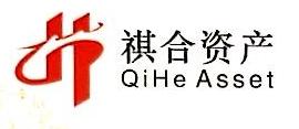 上海祺合资产管理有限公司 最新采购和商业信息