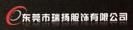 东莞市瑞扬服饰有限公司
