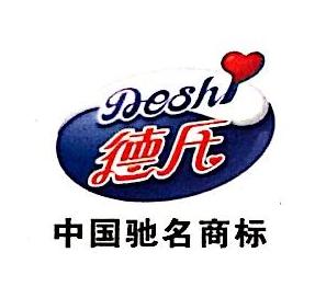 沈阳德氏企业集团有限公司 最新采购和商业信息