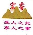 东莞市宏睿会计代理有限公司 最新采购和商业信息
