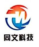 义乌市同文网络科技有限公司 最新采购和商业信息