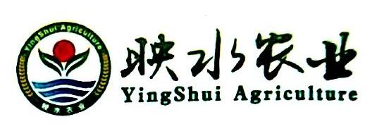 重庆市映水农业开发有限公司