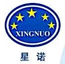 浙江星诺机械有限公司 最新采购和商业信息