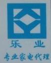 昆明乐业商贸有限公司 最新采购和商业信息