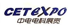 北京中电电科展览有限公司