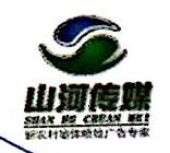 菏泽山河广告传媒有限公司 最新采购和商业信息