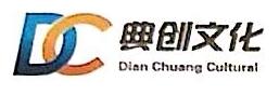 石家庄市典创文化传播有限公司 最新采购和商业信息
