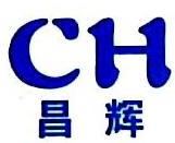 温州昌辉橡塑有限公司