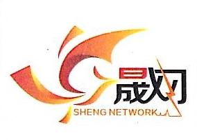 广州晟网信息科技有限公司