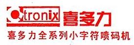 上海伟士多喷码技术有限公司 最新采购和商业信息