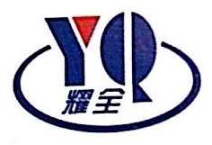 南京耀全机电设备有限公司 最新采购和商业信息