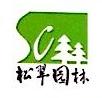 南京松翠园林建设有限公司
