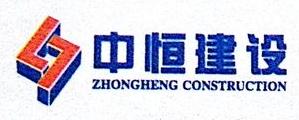 中恒建设集团第一建设工程有限公司