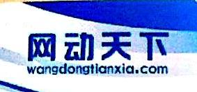 洛阳网动天下网络技术有限公司 最新采购和商业信息