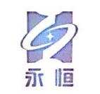 浙江永恒实业集团有限公司 最新采购和商业信息