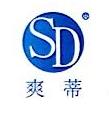 上海爽蒂生活日用品有限公司 最新采购和商业信息