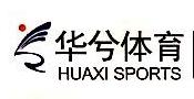 山东华兮体育设施有限公司 最新采购和商业信息