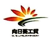 兰州向日葵工贸有限公司 最新采购和商业信息