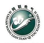四川网联电气有限公司 最新采购和商业信息
