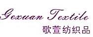 绍兴歌萱纺织品有限公司 最新采购和商业信息