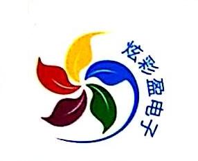 深圳市炫彩盈电子有限公司 最新采购和商业信息