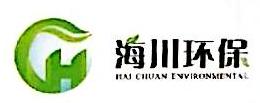 贵州海川环保有限公司